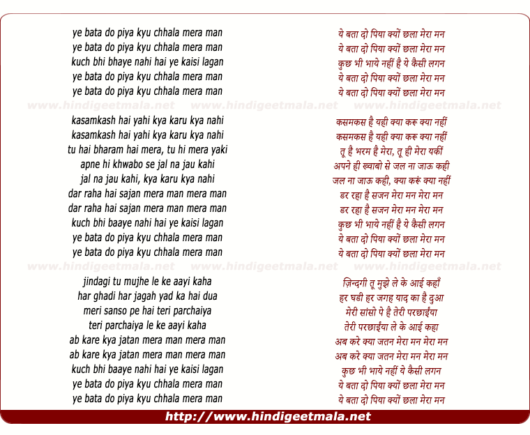lyrics of song Ye Bata Do Piya Kyu Chala Mera Man