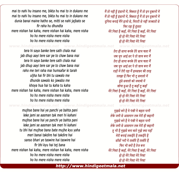 lyrics of song Mere Nishaan Hai Kaha