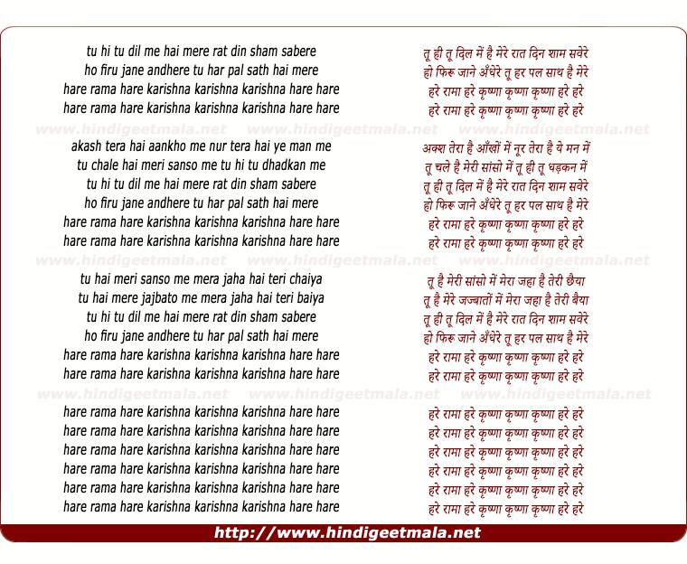 lyrics of song Tu Hi Tu Dil Me Hai Mere