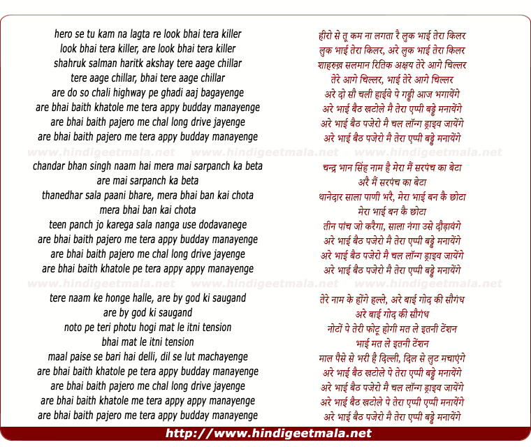 lyrics of song Appy Budday (Desi)