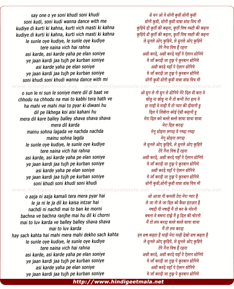 lyrics of song Khudiye Di Kurti Ki Kahna