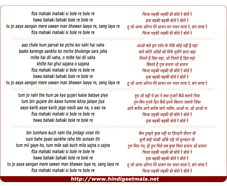 lyrics of song Fiza Mahaki Mahaki Si