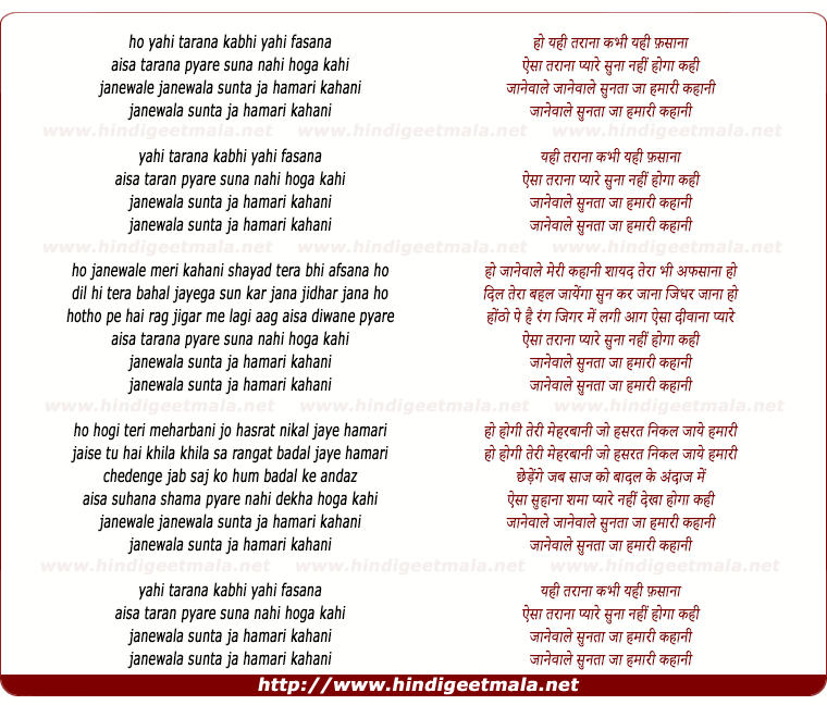 lyrics of song Janewale Sunta Ja Hamari Kahaani