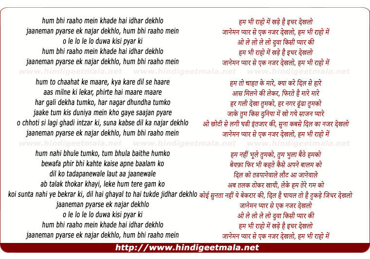 lyrics of song Hum Bhi Raho Mein Khade Hai (Female)