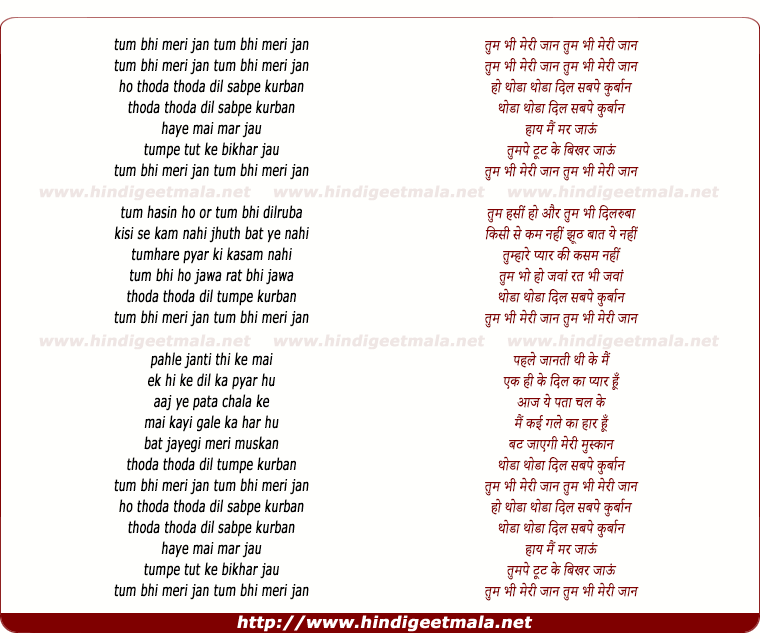 lyrics of song Tum Bhi Meri Jaan