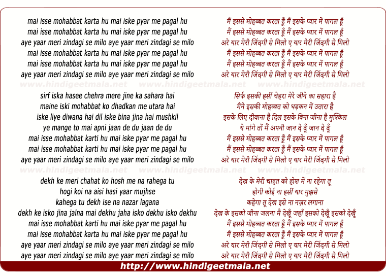 lyrics of song Main Is Se Mohabbat Karta Hu