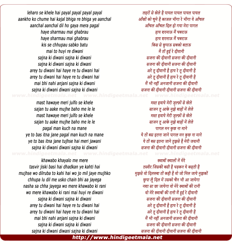 lyrics of song Lahro Se Khele Hai Payal
