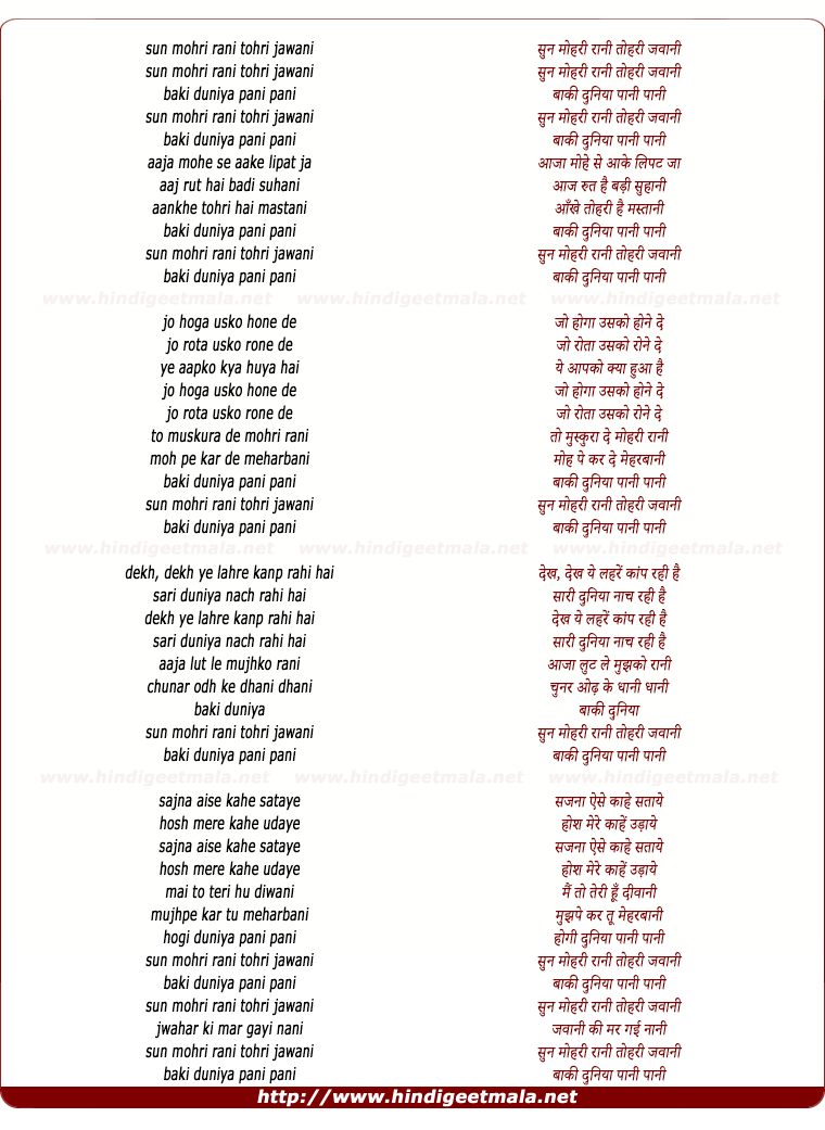 lyrics of song Sada Suhagan Ka Var De De Mujhko Mere Sajan