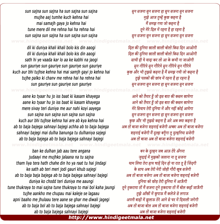 lyrics of song Sun Sajna, Kuch Aur Bhi Tujhse Kahna Hai