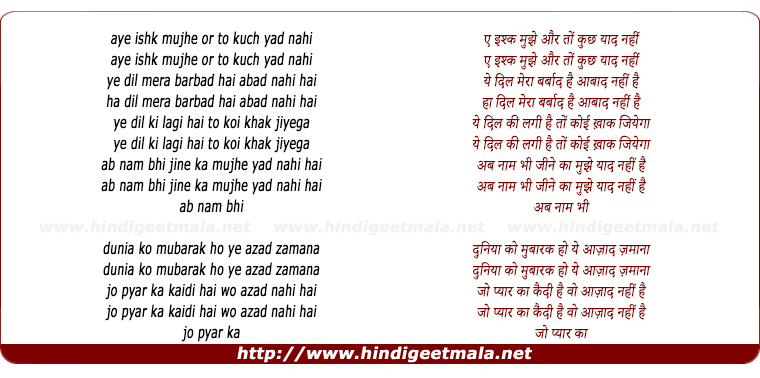 lyrics of song Ishq Mujhe Aur To Kuch Yaad Nahi