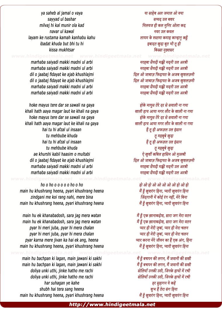 lyrics of song Main Hu Khushrang Henna