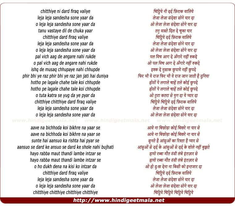 lyrics of song Chitthiye Ni Dard Firaaq Valiye Leja Leja