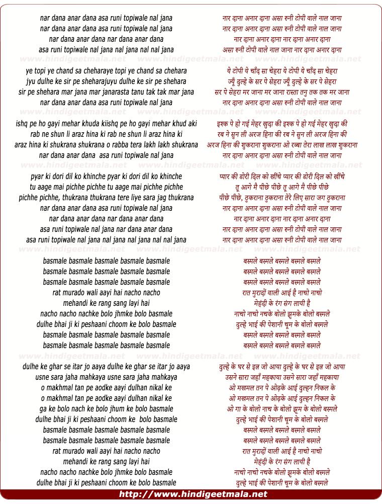 lyrics of song Naar Dana Anar Dana Asa Runi Topi Wale Naal Jana