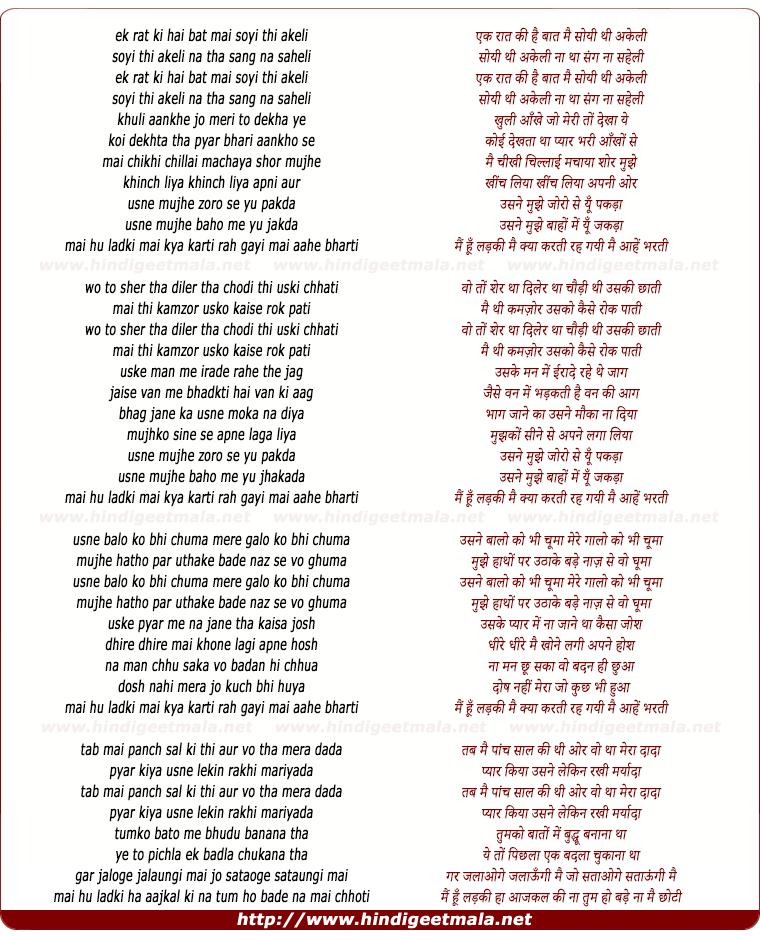 lyrics of song Ek Raat Ki Hai Baat Mai Soyi Thi Akeli