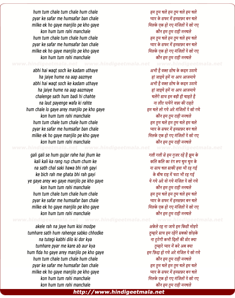lyrics of song Hum Tum Chale