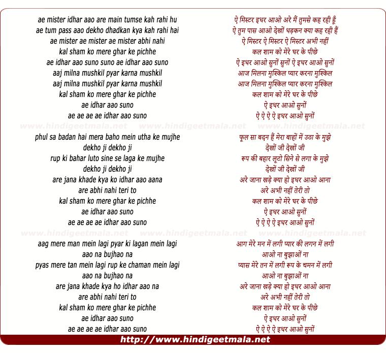 lyrics of song La La La Ae Mister Edher Aao