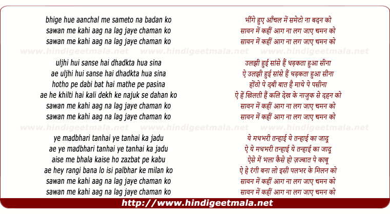 lyrics of song Bheega Hua Aanchal