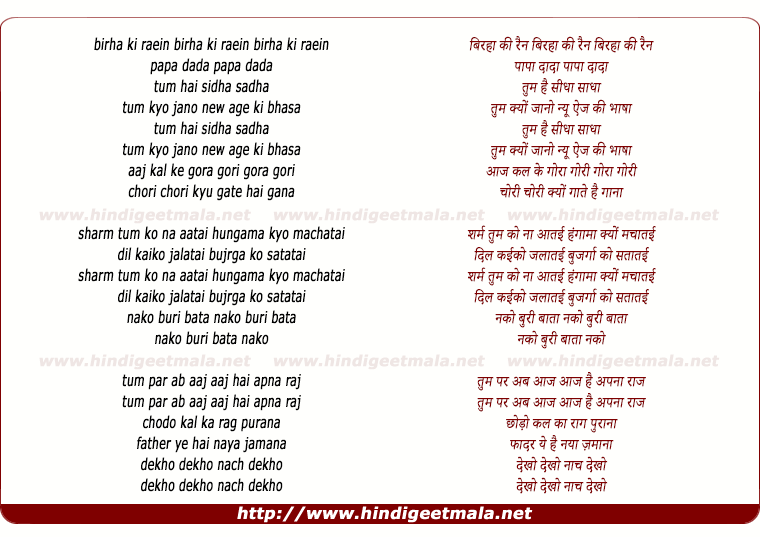 lyrics of song Birha Ki Rain