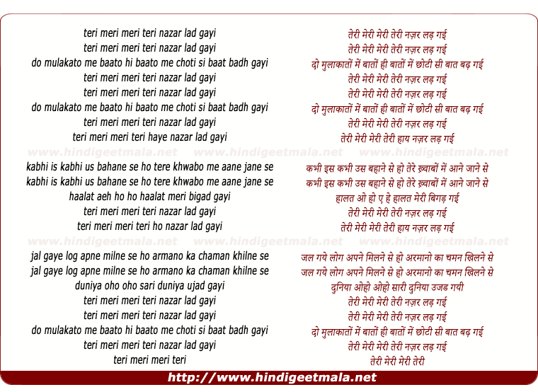 lyrics of song Teri Meri Meri Teri Nazar Lad Gayi