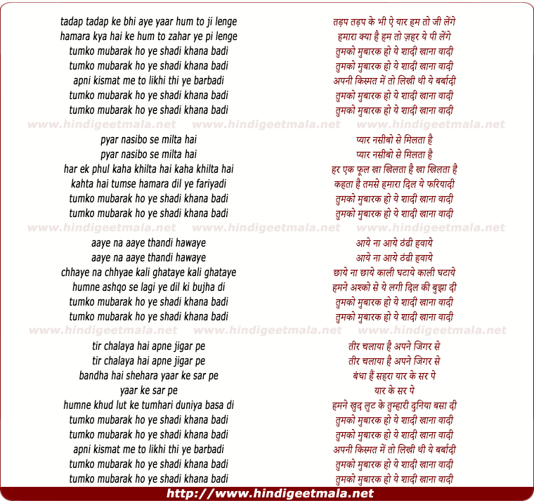 lyrics of song Tumko Mubarak Ho Ye Saahi Khana Baji