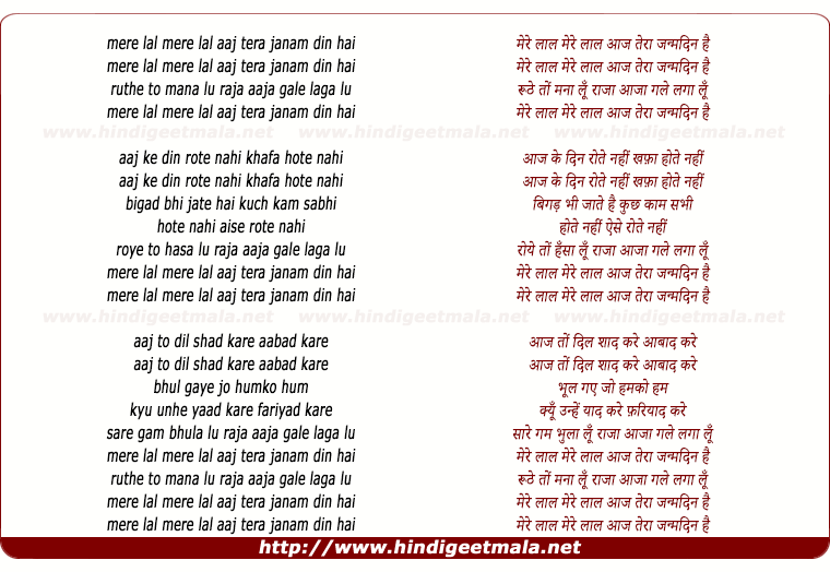 lyrics of song Mere Lal Aaj Tera Janamdin Hai