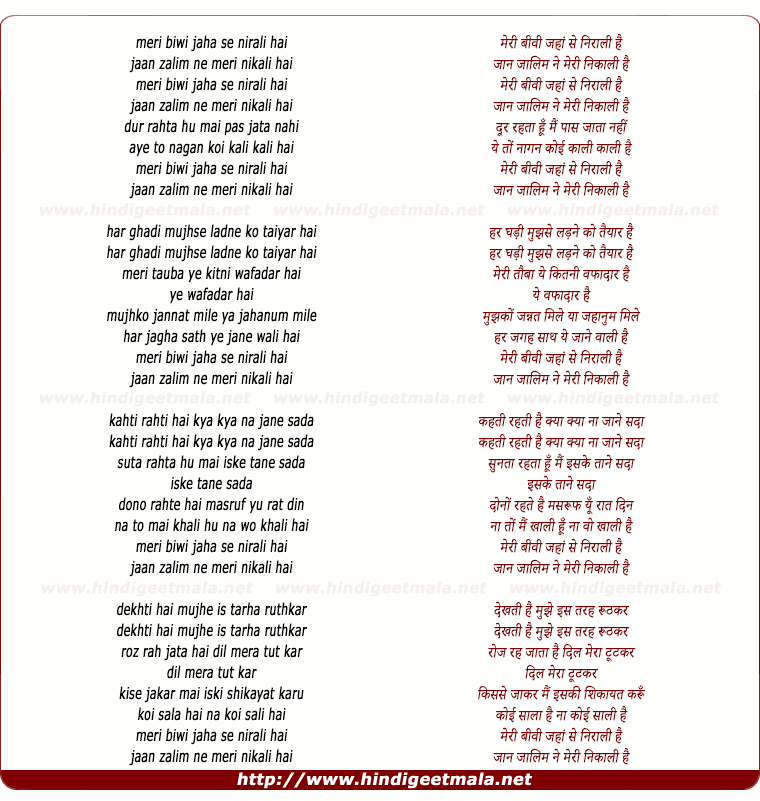 lyrics of song Meri Biwi Jahaa Se Nirali Hai