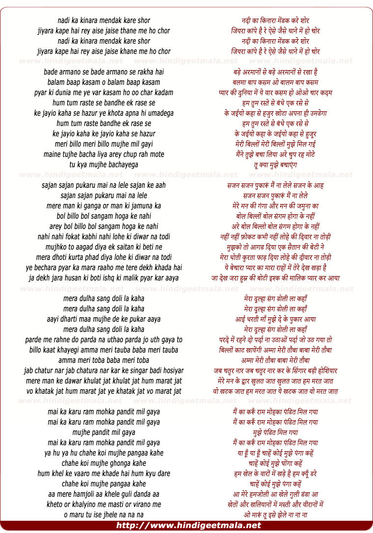 lyrics of song Nadi Kaa Kinara, Mendak Kare Shor