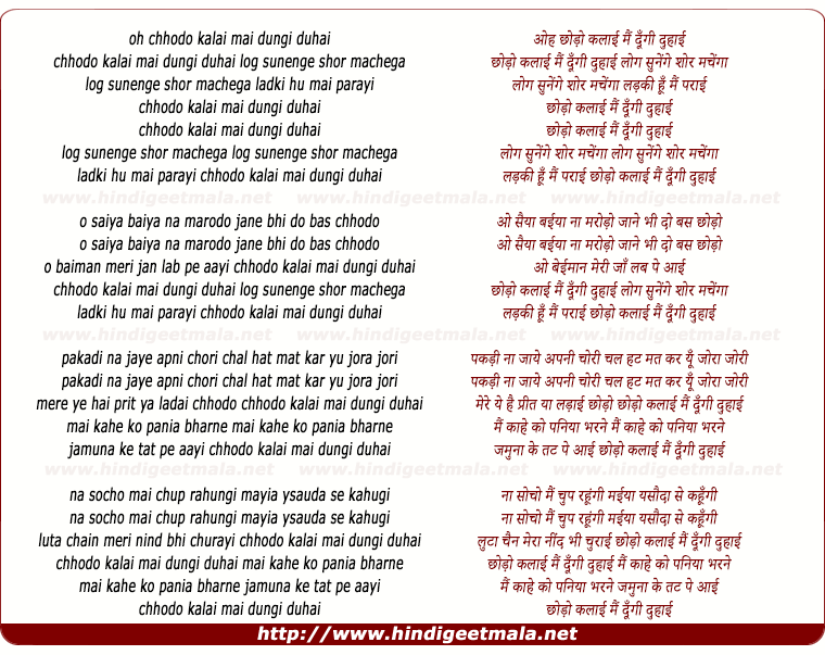 lyrics of song Oh Chhodo Kalai Mai Dungi Duhai