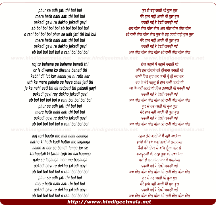 lyrics of song Phur Se Ud Jaati Thi Bul Bul