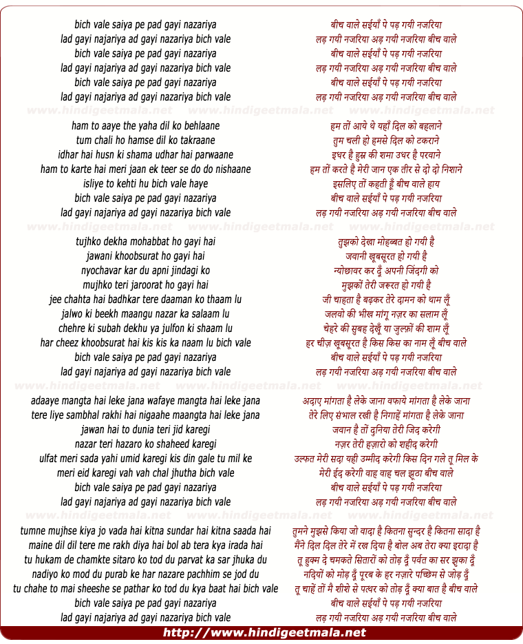 lyrics of song Beech Wale Saiyaa Se Ladh Gayi Najariya