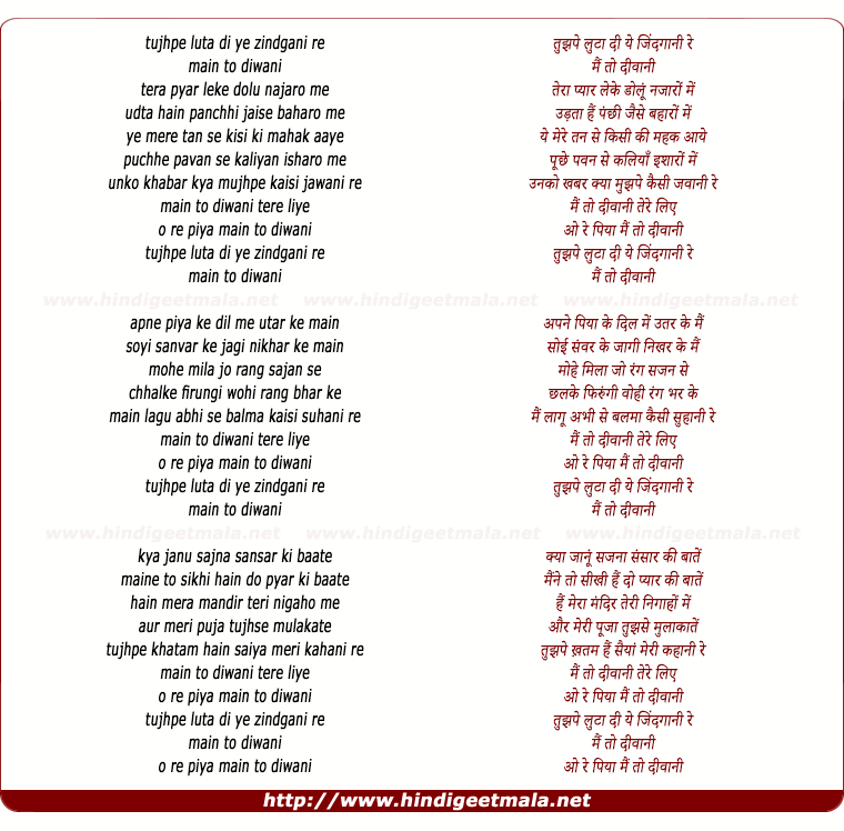 lyrics of song Main To Diwani Tere Liye
