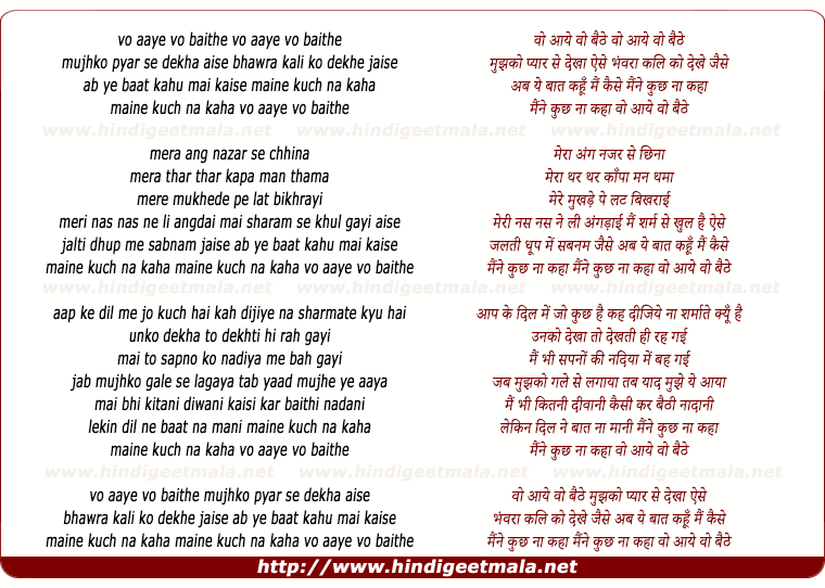lyrics of song Wo Aaye Wo Baithe