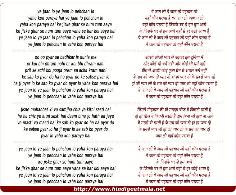 lyrics of song Ye Jaan Lo Pehchan Lo