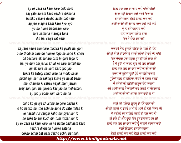 lyrics of song Ek Zara Sa Kaam Karo