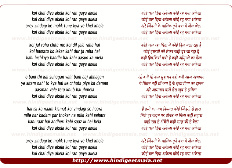 lyrics of song Koi Chal Diya Akela