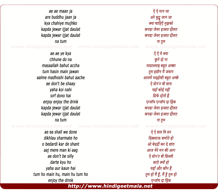 lyrics of song Maan Ja Are Buddhu Jaan Ja