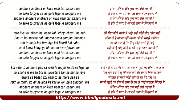 lyrics of song Andhera Andhera Aur Kuchh Nahi