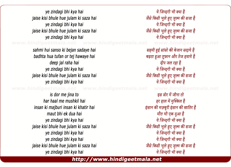 lyrics of song Ye Zindagi Bhi Kya Hai