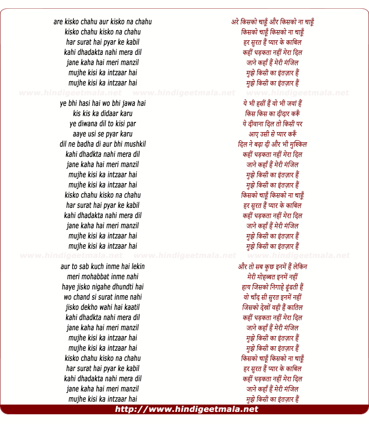 lyrics of song Kisko Chahu Kisko Na Chahu