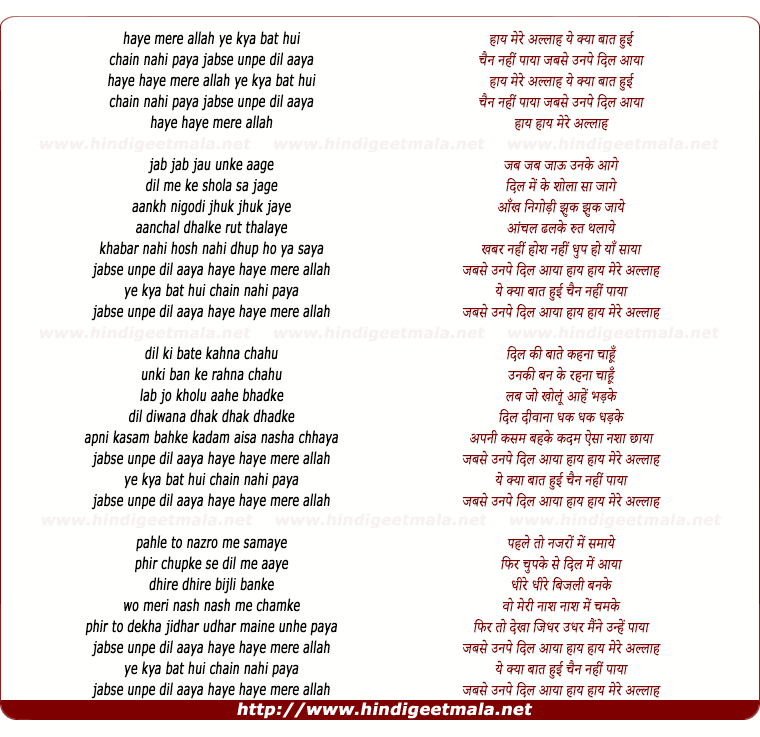 lyrics of song Haye Mere Allah Yeh Kya Baat Huyi