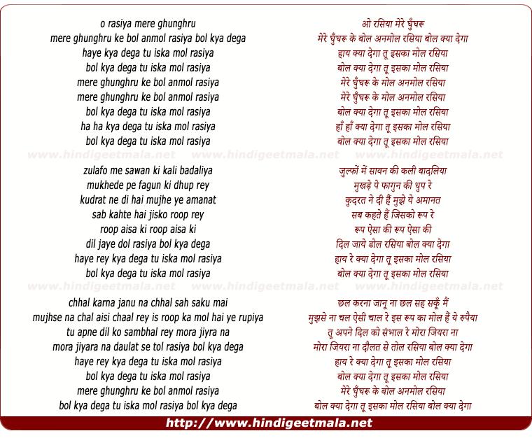 lyrics of song Mere Ghunghru Ke Bol Anmol