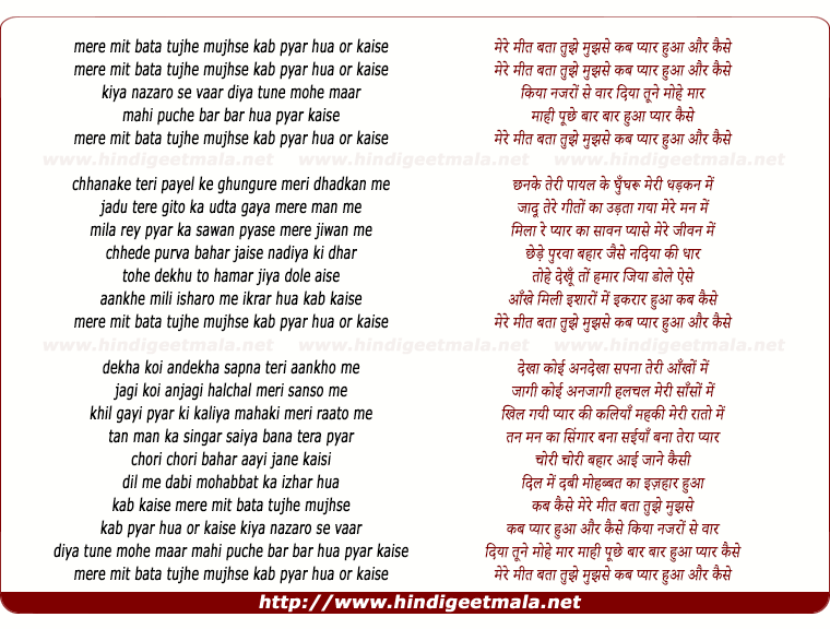 lyrics of song Mere Meet Bata Tujhe Mujhse Kab Pyaar Hua