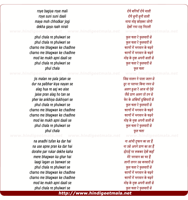 lyrics of song Phul Chala Re Phulwari Se