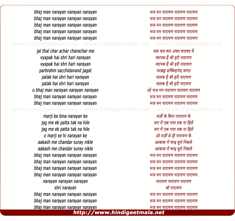 lyrics of song Bhaj Man Narayan Narayan Narayan