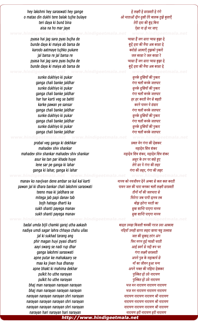 lyrics of song Hey Lakshmi Hey Saraswathi Hey Gangay