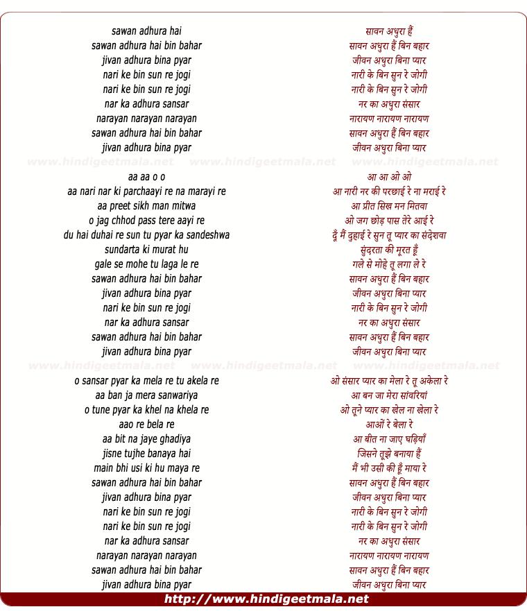 lyrics of song Sawan Adhuraa Hai Bin Bahar