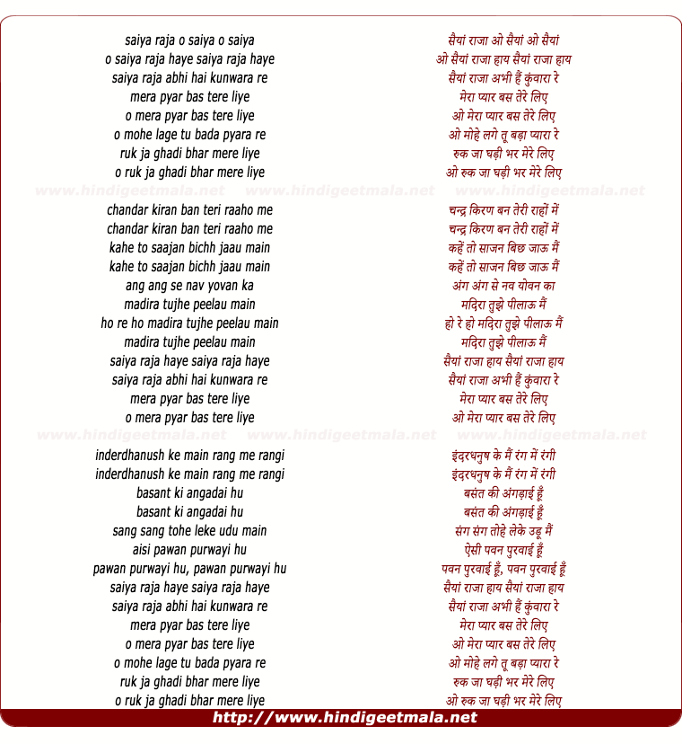 lyrics of song Saiyaa Raja Abhi Hai Kunwara Re