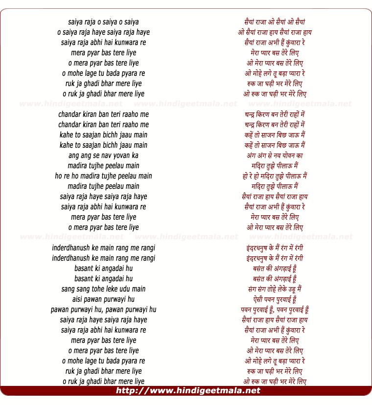 lyrics of song Saiya Raaja Abhi Hai Kunwara Re