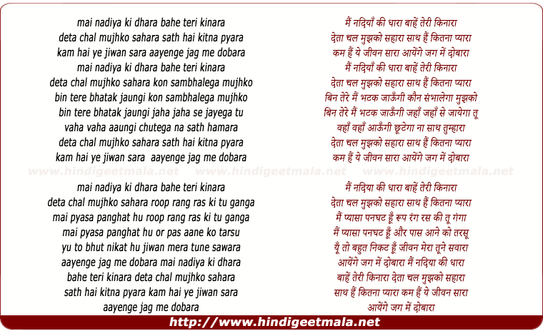 lyrics of song Mai Nadiya Ki Dhara Baahe Teri Kinara