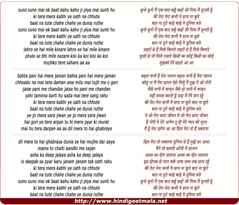 lyrics of song Suno Suno Main Ek Baat Kahu